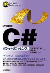 [表紙][改訂新版]C#ポケットリファレンス