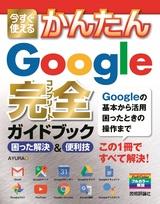 [表紙]今すぐ使えるかんたん Google 完全ガイドブック 困った解決&便利技