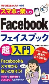 [表紙]今すぐ使えるかんたんmini スマホで楽しむ Facebook超入門