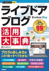 [表紙]今すぐ使えるかんたんPLUS+ livedoor Blog ライブドアブログ 活用大事典