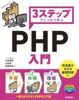 [表紙]3ステップでしっかり学ぶ PHP入門