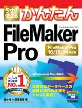 [表紙]今すぐ使えるかんたん FileMaker Pro[FileMaker Pro16/15/14対応版]