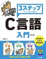 [表紙]3ステップでしっかり学ぶ C言語入門[改訂2版]