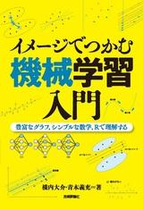 [表紙]イメージでつかむ機械学習入門 ~豊富なグラフ,シンプルな数学,Rで理解する~