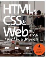 [表紙]HTML&CSSとWebデザインが 1冊できちんと身につく本