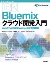 [表紙]IBM Bluemixクラウド開発入門 ―Webから拡張知能Watsonまで実践解説