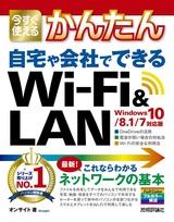 [表紙]今すぐ使えるかんたん 自宅や会社でできる Wi-F