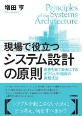 [表紙]現場で役立つシステム設計の原則 〜変更を楽で安全にするオブジェクト指向の実践技法