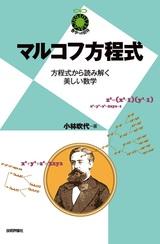 [表紙]マルコフ方程式 〜方程式から読み解く美しい数学〜