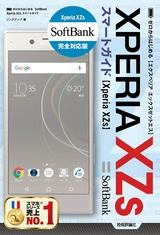[表紙]ゼロからはじめる SoftBank Xperia XZs スマートガイド