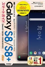 [表紙]ゼロからはじめる au Galaxy S8/S8+ SCV36/SCV35 スマートガイド