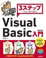 [表紙]3ステップでしっかり学ぶ Visual Basic入門[改訂2版]