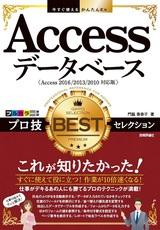 [表紙]今すぐ使えるかんたんEx Accessデータベース プロ技 BESTセレクション