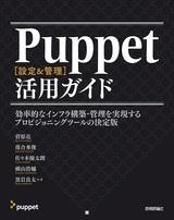 [表紙]Puppet[設定&管理]活用ガイド