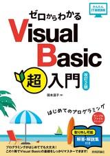[表紙]ゼロからわかる Visual Basic超入門[改訂2版]