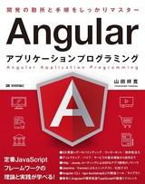 [表紙]Angular アプリケーションプログラミング