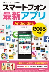 [表紙]ゼロからはじめる スマートフォン最新アプリ Android対応 2018年版