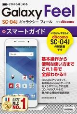 [表紙]ゼロからはじめる ドコモ Galaxy Feel SC-04J スマートガイド