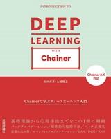 [表紙]Chainerで学ぶディープラーニング入門