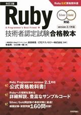 [表紙][改訂2版]Ruby技術者認定試験合格教本(Silver/Gold対応)Ruby公式資格教科書