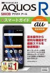 [表紙]ゼロからはじめる au AQUOS R SHV39 スマートガイド