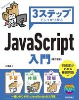 [表紙]3ステップでしっかり学ぶ JavaScript入門[改訂2版]
