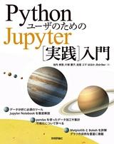[表紙]PythonユーザのためのJupyter[実践]入門