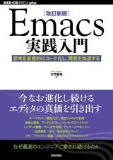 [表紙][改訂新版]Emacs実践入門 ――思考を直感的にコード化し,開発を加速する
