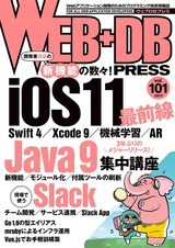 [表紙]WEB+DB PRESS Vol.101