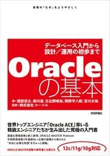 [表紙]Oracleの基本 ~データベース入門から設計/運用の初歩まで