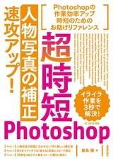[表紙]超時短Photoshop「人物写真の補正」速攻アップ!