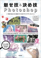 [表紙]魅せ技&決め技Photoshop ~写真の加工から素材づくりまでアイデアいろいろ
