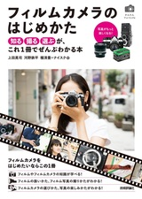 [表紙]フィルムカメラのはじめかた 〜「知る・撮る・選ぶ」が、これ1冊でぜんぶわかる本