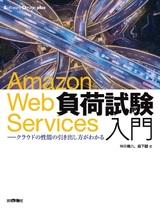 [表紙]Amazon Web Services負荷試験入門 ――クラウドの性能の引き出し方がわかる