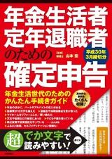 [表紙]年金生活者・定年退職者のための確定申告 平成30年3月締切分