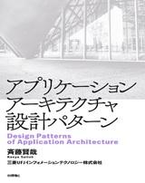 [表紙]アプリケーションアーキテクチャ設計パターン