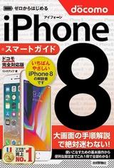 [表紙]ゼロからはじめる iPhone 8 スマートガイド ドコモ完全対応版