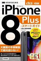 [表紙]ゼロからはじめる iPhone 8 Plus スマートガイド au完全対応版