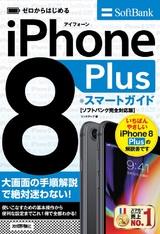 [表紙]ゼロからはじめる iPhone 8 Plus スマートガイド ソフトバンク完全対応版