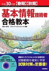 [表紙]平成30年度【春期】【秋期】基本情報技術者 合格教本