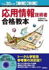 [表紙]平成30年度【春期】【秋期】応用情報技術者 合格教本