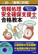 [表紙]平成30年度【春期】【秋期】 情報処理安全確保支援士合格教本