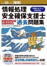 [表紙]平成30年度【春期】情報処理安全確保支援士 パーフェクトラーニング過去問題集