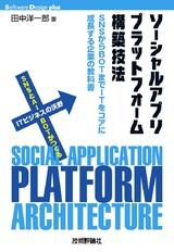 [表紙]ソーシャルアプリプラットフォーム構築技法 ――SNSからBOTまでITをコアに成長する企業の教科書