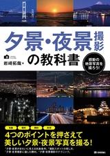 [表紙]夕景・夜景撮影の教科書
