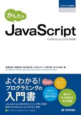 [表紙]かんたん JavaScript[ECMAScript2015対応版]