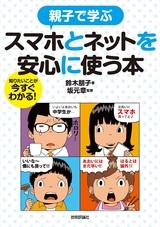 [表紙]親子で学ぶ スマホとネットを安心に使う本