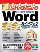 [表紙]今すぐ使えるかんたん Word 完全ガイドブック 困った解決&便利技[2016/2013/2010対応版]