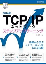 [表紙][改訂4版]TCP/IPネットワーク ステップアップラーニング