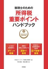 [表紙]税理士のための所得税重要ポイントハンドブック 〜平成30年3月確定申告用〜